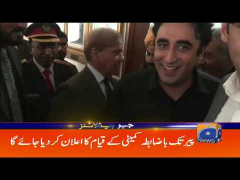 Geo Headlines - 05 PM - 18 January 2019