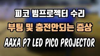 피코 빔프로젝터 부팅 및 충전안됨 수리 AAXA P7 …