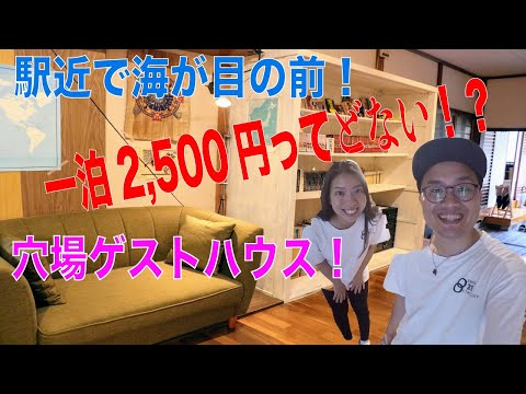 【Guesthouse】Room tour in our renovated guesthouse! What's about bedrooms, amenities, and kitchen?