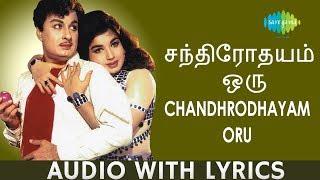 Chandrodhayam Oru - Song With Lyrics | M.G.R | T.M.Soundararajan | M.S.Viswanathan | Vaali |HD Audio