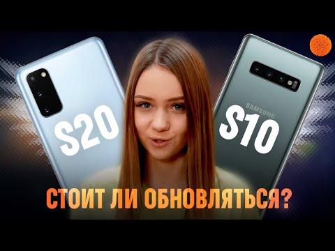 Galaxy S10 ➡ Galaxy S20: стоит ли обновляться?