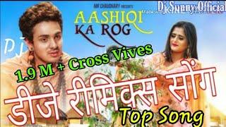 Aashiqi Ka Rog Remix Song || Diler Kharkiya New Haryanvi Dj songs Haryanvavi 2020 || Sunny Potiya Thumb