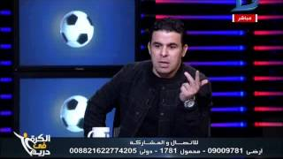 الكرة في دريم|  الغندور: يعلن محمد حلمى لن يستمر مع الزمالك ولاعيبن لن ينضموا للمنتخب فى عهد كوبر