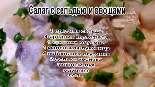 Простые салаты на скорую руку.Салат с селдью и овощами.