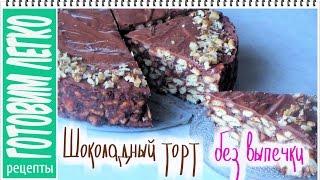 Шоколадный торт из печенья без выпечки. Готовим легко!