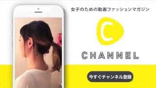 可愛いヘアアレンジが簡単にできるC CHANNEL
