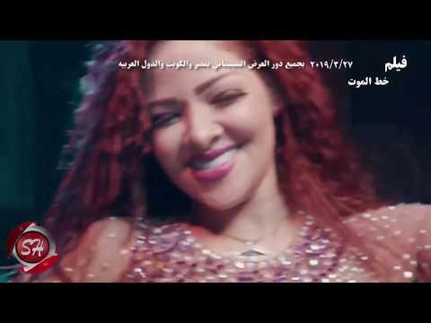 اسماعيل الليثى - فتح المزاد - فيلم خط الموت - 2019 -  ISMAIL EL LEITHY - FOTEH ALMAZAD