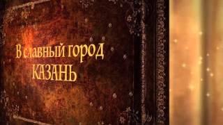 Шеф-повар в Казань (европейская, русская, авторская кухни)(, 2016-03-07T08:58:20.000Z)