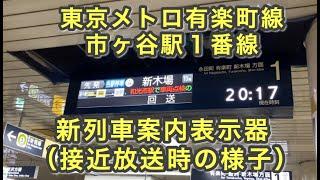 東京メトロ有楽町線市ヶ谷駅1番線・新列車案内表示器(接近放送時の様子)