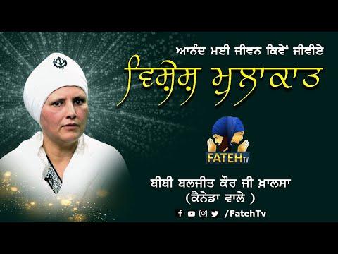 Fateh TV   Bibi Baljeet Kaur   Vishesh Mulakat   Part-1