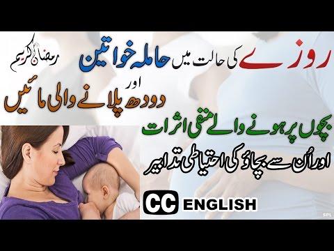 Ramadan Fasting for Pregnant & Breastfeeding Mothers Tips & Best Diet Plan Urdu Hindi
