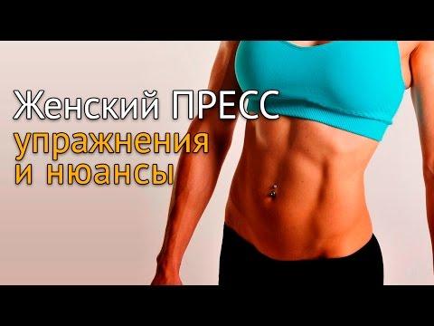 Видео урок: Упражнения для пресса Уровень1