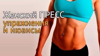 Красивый женский пресс правильно. Видео упражнения(В данном видео дается комплекс для пресса, при выполнении которого за короткий промежуток времени ваш живо..., 2015-11-12T11:35:23.000Z)
