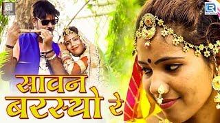 देखे बोहत ही प्यारा राजस्थानी लोक गीत : सावन बरस्यो रे | SAWAN BARSYO RE | Dharmendra Gurjar