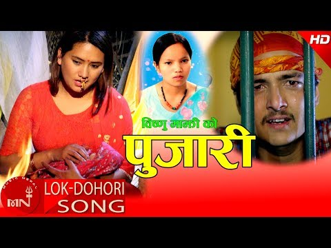 Bishnu Majhi's New Lok Dohori 2074/2018   Pujari - Abiral Bisauni Ft. Ranjita Gurung & OB Rayamajhi