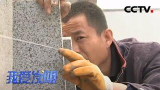 《我爱发明》 20200529 石材新生记|CCTV农业