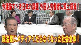 外国人労働者受け入れ拡大と領土領海に関する「石原慎太郎」氏、「堺屋...