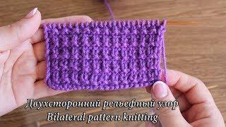 Двухсторонний рельефный узор спицами, видео | Bilateral pattern knitting
