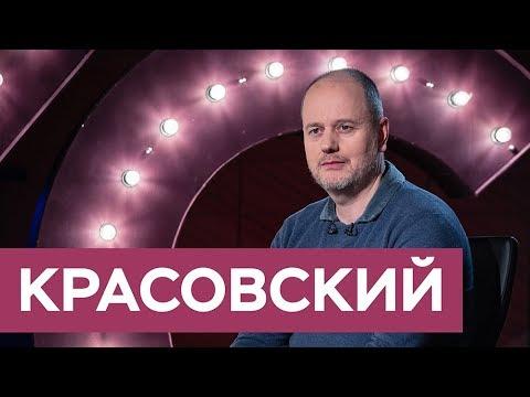 Алексей Красовский: «Праздник», сатира на власть и допрос в полиции / «На троих»