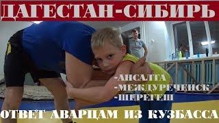 Вольная борьба детям. Ответ Междуреченска (Кузбасс) Ансалте (Дагестан).