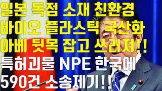 일본 독점 소재 친환경  바이오 플라스틱 국산화  아베…
