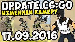 UPDATE CS:GO - ИЗМЕНИЛИ КАМЕРУ ОТ 1-ого и 3-его ЛИЦА (17.09.2016)