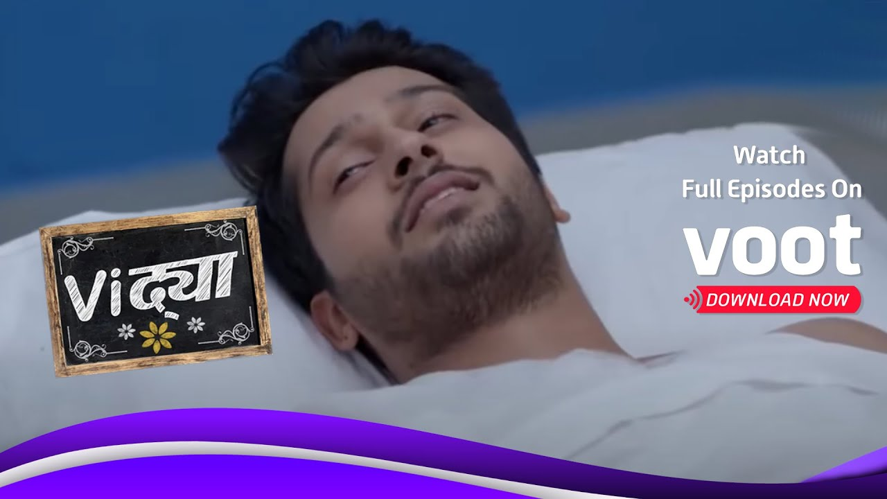 Vidya | विद्या | Vivek Is Injured | विवेक घायल