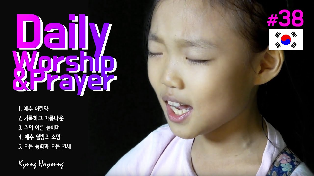 #38 [Korean] Daily Worship & Prayer for All Nations Live