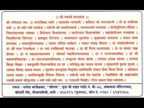 Shri Swami Mala Mantra