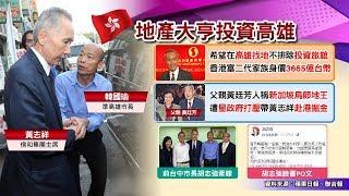 高雄被香港地產大亨指名投資!! 經濟百箭齊發 高雄真的發大財了?國民大會 20181205 (完整版)