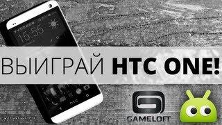 HTC ONE: Розыгрыш смартфона от Gameloft и AndroidInsider.ru!