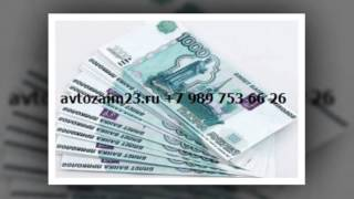 Автозайм(Автозайы в сочи - http://avtozaim23.ru/, 2015-03-31T12:47:59.000Z)