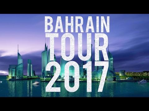 Kingdom of Bahrain Overview 2017 |आओ बहरीन देश घूमें |مملكة البحرين