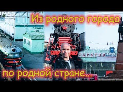 Из Ряжска до Саратова на поезде.