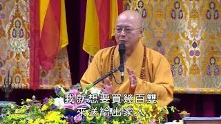 【A1987-02】海濤法師 供佛齋僧的功德弘法講義2