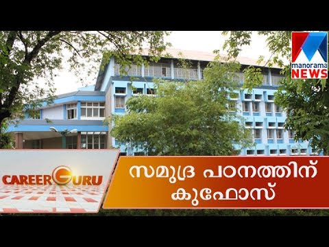 Kerala University of Fisheries and Ocean Studies (KUFOS) | Manorama News | Career Guru