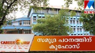 Kerala University of Fisheries and Ocean Studies (KUFOS)   Manorama News   Career Guru
