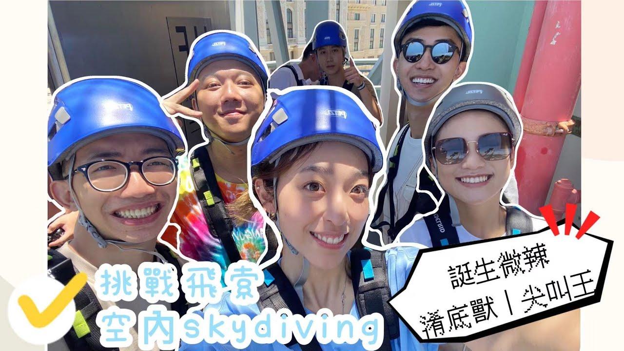 Sinam's Vlog | 微辣貪玩群組挑戰飛索同室內Skydiving! 邊個係淆底獸?邊個叫得最大聲?