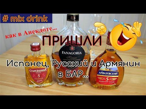 Армянский коньяк Айвазовский 5 лет, Старейшина, Фанагория сравнение коньяков, Mix Drink