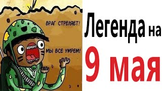 Приколы ЛЕГЕНДА НА 9 МАЯ МЕМЫ АНИМАЦИЯ Смешные видео от Доми шоу