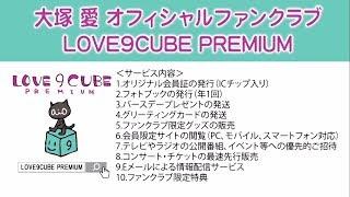 """大塚 愛 / ファンクラブ""""LOVE9CUBE PREMIUM""""紹介"""