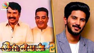 മമ്മുക്കയും ദുൽഖരും കമൽഹാസനും ഒന്നിക്കുന്നു | INDIAN 2 : Kamal Join Hands with Mammootty & DQ ?
