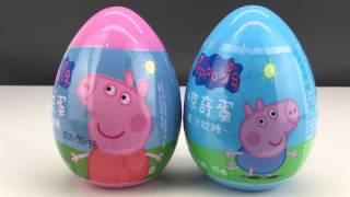 小猪佩奇奇趣蛋佩佩猪惊喜蛋