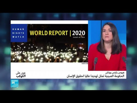 هيومن رايتس ووتش: الصين تهدد حقوق الإنسان  - 17:01-2020 / 1 / 15