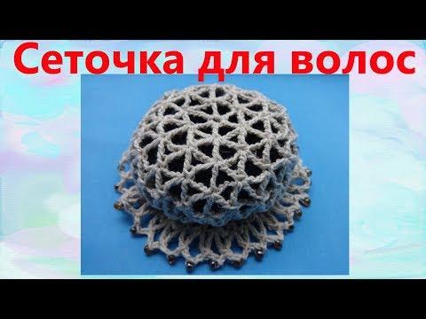 Вязание крючком сетки для волос