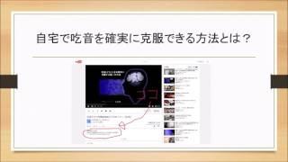 【確実に】吃音を克服する方法はこちら ⇒ http://oyako.biz/kitsuon/lp0...