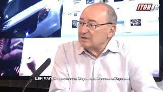 Израильский дипломат: Украина - часть сделки России и США по Ирану