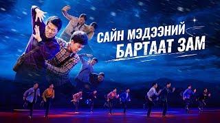 """Христийн сүмийн бүжиг """"Сайн мэдээний бартаат зам"""" итгэгчид сайн мэдээ түгээсэн жинхэнэ туршлага"""