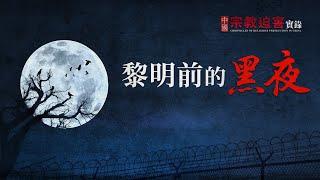 紀錄片 中國宗教迫害實錄之二《黎明前的黑夜 》預告片