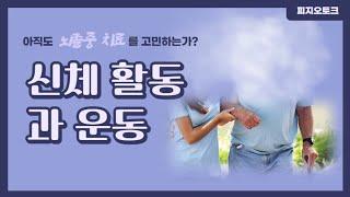 논문 리뷰   뇌졸중과 운동
